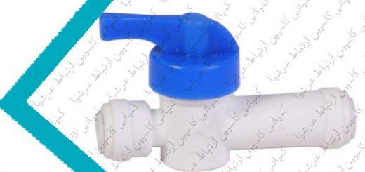نحوه بررسی سلامت شیر میکس دستگاه تصفیه آب خانگی شورآکوا