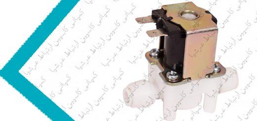 انواع شیر برقی در دستگاه های تصفیه آب خانگی شور آکوا