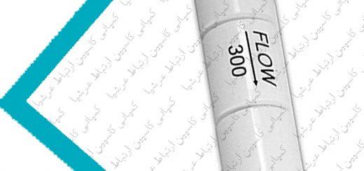 ظرفیت محدود کننده فاضلاب در دستگاه های تصفیه آب خانگی 50 گالن شور آکوا