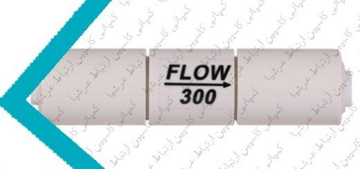 انواع محدود کننده جریان دستگاه های تصفیه آب خانگی شور آکوا