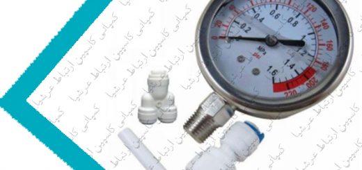 محل قرارگیری گیج فشار در دستگاه های تصفیه آب خانگی شورآکوا