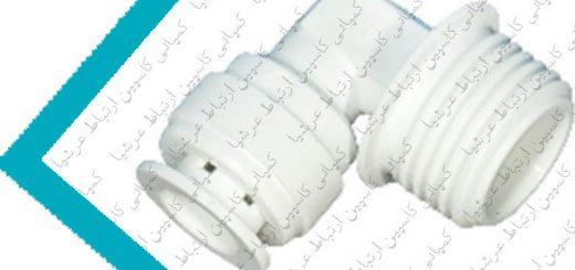 زانویی رزوه به فیتینگی در دستگاه های تصفیه آب خانگی شور آکوا