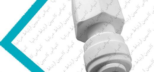 تبدیل شیر برداشت در دستگاه تصفیه آب خانگی شور آکوا