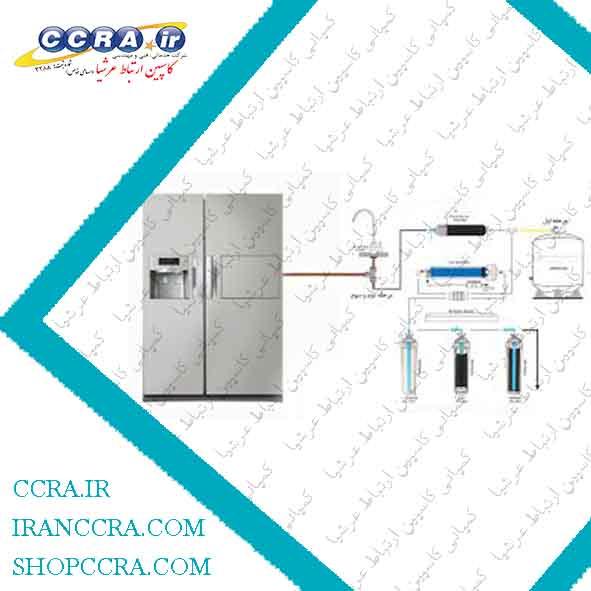 اتصال دستگاه تصفیه آب خانگی شور آکوا به یخچال