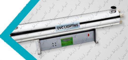 فروش فیلتر مکمل یو وی برای دستگاه تصفیه آب خانگی شور آکوا