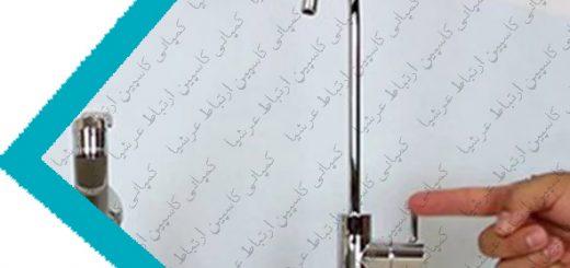 علت قطع شدن آب خروجی از دستگاه تصفیه آب خانگی شورآکوا