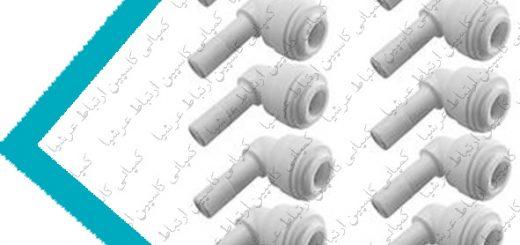 کاربرد زانویی میله ای به فیتینگی در دستگاه های تصفیه آب خانگی شورآکوا